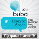 Securit13 на конкурсі BUBA 2011