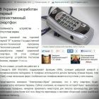 Українські ЗМІ масово поширюють новину 10-річної давнини про «перший український смартфон»