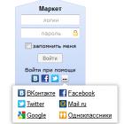 Яндекс запустив авторизацію на своїх сайтах через соцмережі