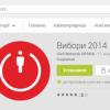 Для українських журналістів розробили мобільний додаток «Вибори 2014»
