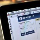 ВКонтакте почав офіційно передавати ФСБ інформацію про своїх користувачів, їх контакти та переписку
