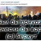 Беркут.net – про що пишуть в мережі бійці Берукта та ВВ