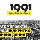 Як працювати з великими масивами даних – воркшоп від «1991» та E-data (відео)