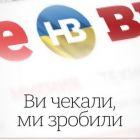 Новое Время запустило україномовну версію сайту