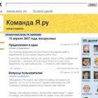 Яндекс закрив сервіс блогів Я.ру
