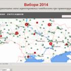 МВС запустило інтерактивну карту порушень на виборах-2014