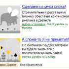 В оголошеннях Яндекс.Директа з'являться картинки
