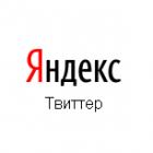 Яндекс підписав угоду з Twitter і запустив самостійний сервіс пошуку