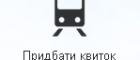 Portmone.com запустила сервіс продажу залізничних та автобусних квитків
