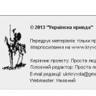 В мережі з'явився сайт-клон, який повністю копіює дизайн «Української правди»