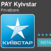 ПриватБанк розробив Android-додатки для поповнення мобільних рахунків