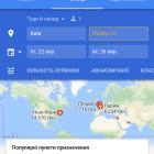 Google запустив в Україні сервіс з пошуку авіаквитків