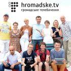 В Україні запустять «Громадське.ТВ» – громадське інтернет-телебачення