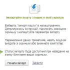 UKR.NET запустив збирач пошти з інших поштових сервісів, зокрема російського Mail.ru