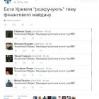 """Боти Кремля розкручують тему """"фінансового Майдану"""""""