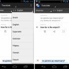 Google Translate для Android працюватиме в режимі оффлайн