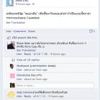 Facebook тестує деревовидні коментарі