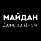 В твітері з'явилася сторінка, що день за днем відтворює події Майдану