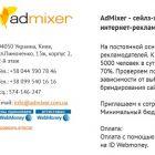 На домені admixer.com.ua зробили клон сайта-конкурента digimedia.com.ua (оновлено)