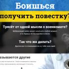 """Сайт """"Анти-мобілізації"""" виявився російською фальшивкою"""