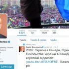 Український посол в Канаді став 4-м за популярністю в Твітері дипломатом