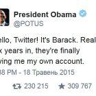 Обама завів нарешті Твітер-екаунт Президента США і всього за 16 годин набрав 1,6 млн фоловерів