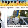 Бігмір.net – №1 серед українських онлайн-ЗМІ, але є нюанси