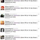 Боти намагаються засмічувати інформаційне поле #євромайдан – як з цим боротись