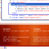 Львівська міська рада торгує посиланнями на своєму сайті (оновлено)
