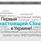 В Україні запустили перший cloud-хостинг