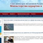 Сайт міністерства туризму Криму торгує лінками на Sape.ru