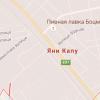Google декомунізував кримські міста на своїх картах