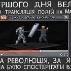 Українська інтернет-революція 2 (відеоролик)