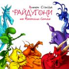 Українська книга потрапила в топ-5 анімованих додатків для iPad