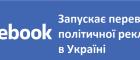 Україна стала однією з 5 країн, де Facebook почав моніторити політичну рекламу