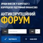 Антикорупційний форум зібрав за 2 доби в інтернеті понад 1 млн грн пожертв