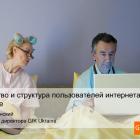 В Україні 16,2 млн постійних користувачів інтернету (презентація)