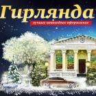 UFL придбав інтернет-магазин Girlyanda.com.ua