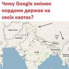 Чому Google змінює кордони держав на своїх картах?