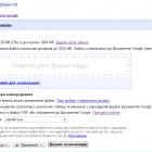 Google Apps не буде підтримувати файли форматів Office 1997-2003