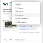 Публікації з Google+ тепер теж можна вставляти на сторонні сайти