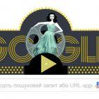 Google змінив свій логотип на честь відомої акторки та винахідниці родом зі Львова