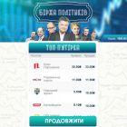 Політична онлайн-біржа: як недорого купити і продати партії