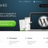 В уанеті відкрився хостинг-провайдер блогів на WordPress