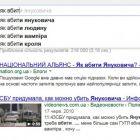 Google і Яндекс вважають, що багато українців шукає в інтернеті «як вбити Януковича»