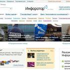 Новинарний агрегатор Inforotor запустив українську версію