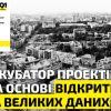 В Україні запуститься перший некомерційний інкубатор ІT-проектів на основі відкритих та великих даних