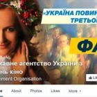 Колишній регіонал захопив Facebook-сторінку Держкіно і публікує антисемітські гасла
