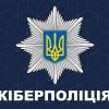 Кіберполіція просить повідомляти про провайдерів, які не блокують заборонені російські сайти