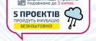 Kyiv Smart City розшукує проекти для впровадження технології розумного міста